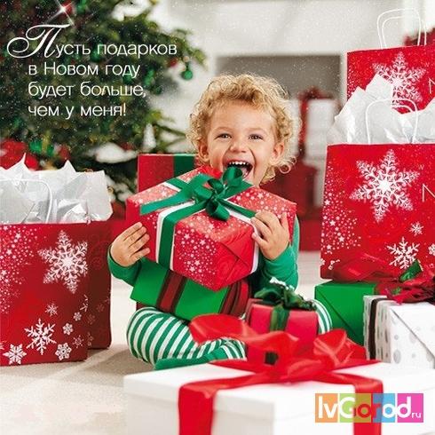 Открытки и подарки к новому году